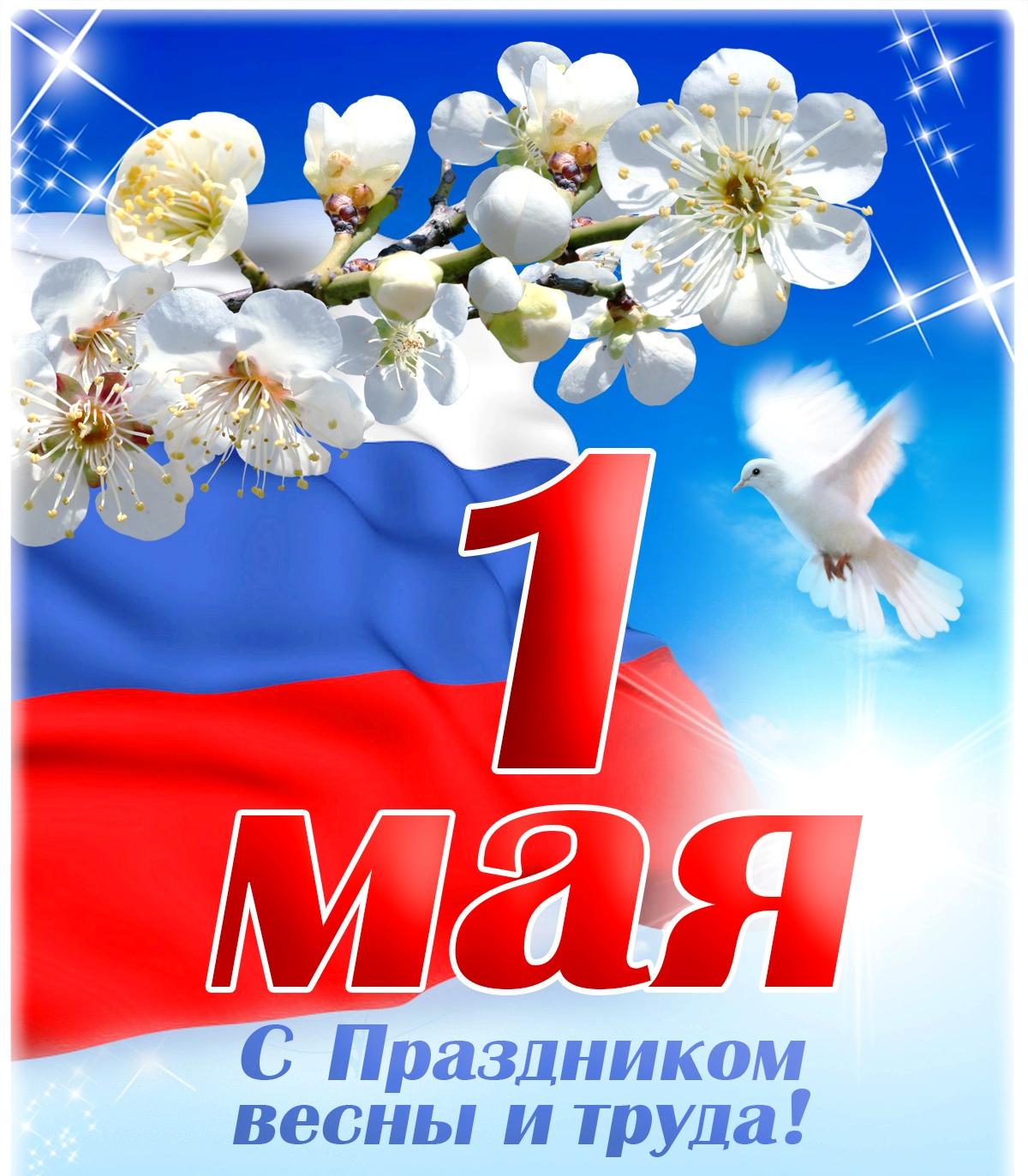 Открытка на праздник 1 мая