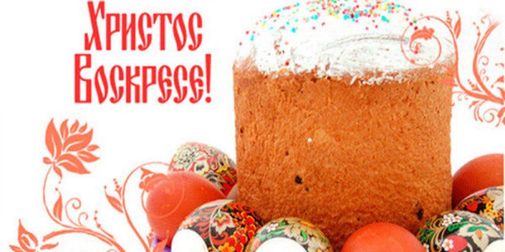 Поздравляем с великим праздником Пасхи Христовой!