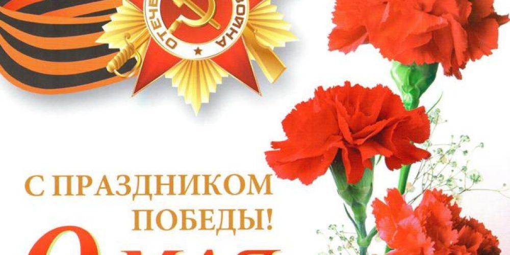 С День Победы!